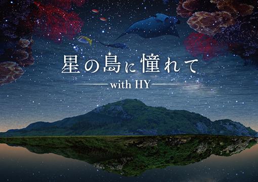 星の島に憧れて with HY